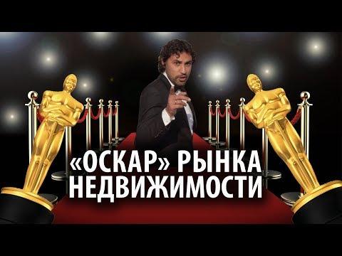 «Оскар» рынка недвижимости