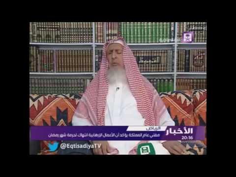 تحشيش اروع ما قال مفتي السعوديه 2016