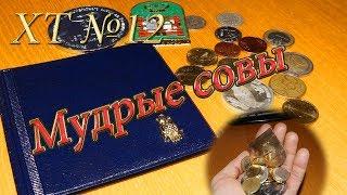 Хобби транш 12. Серебрянная монета рыбный филин. Заполнение совиных альбомов.