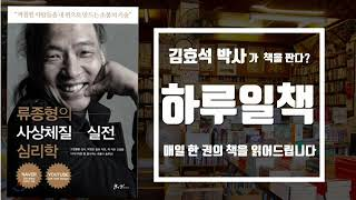 [하루일책-17]체질을 알면 소통이 잘된다 '류종형의 사상체질 실전심리학' 김효석의 오디오북