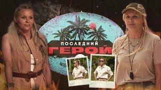 Последний герой 2019! Финал! Яна Троянова - вся правда о проекте