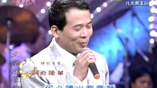 俞隆華+舞女+乾一杯+碼頭惜別+台灣演歌秀