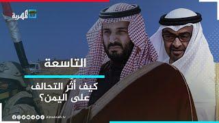 هل أثر التحالف على عدالة قضية الشرعية اليمنية ؟ | التاسعة
