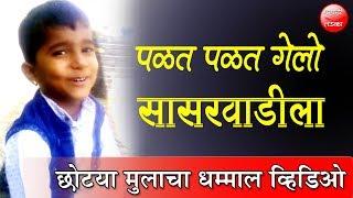 पळत पळत गेलो सासरवाडीला - Marathi Funny Video