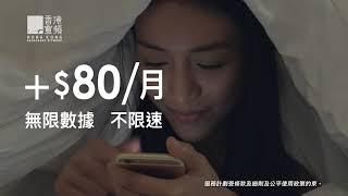 香港寬頻特別優惠報導 - 電視廣告
