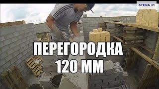 Урок №11.1.Перегородка.Блок 120 мм.