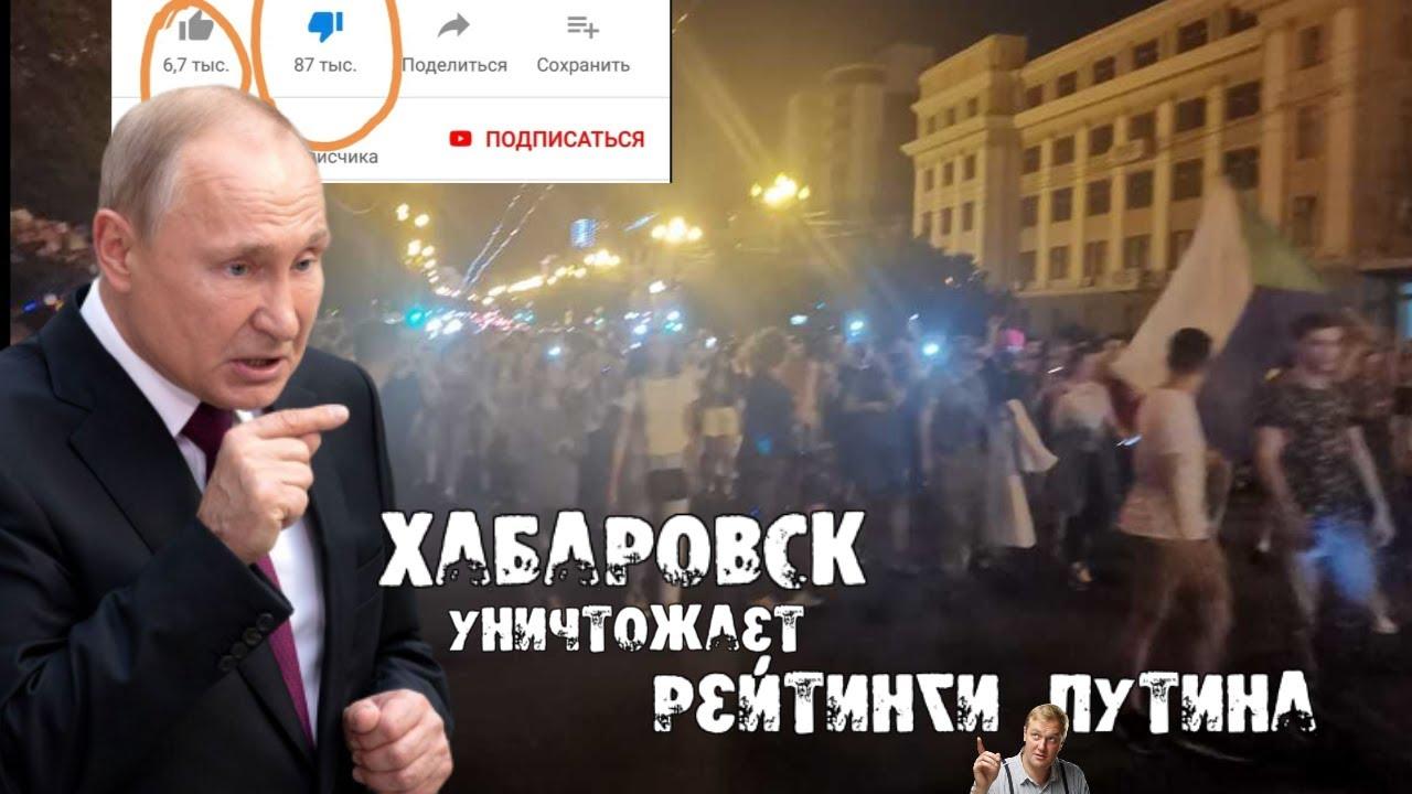 ПРОТЕСТЫ В ХАБАРОВСКЕ НЕ УТИХАЮТ: НОЧНОЕ ШЕСТВИЕ 12.07.2020  Черный понедельник для Кремля.