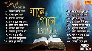 Christian Bengali 20 MP3 Songs   গানে গানে বাইবেল   Gaane Gaane Bible   Gospel Song   Sanajit Mondal