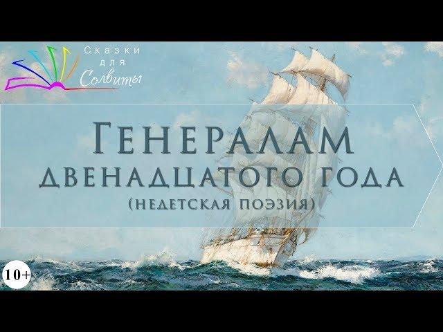 Изображение предпросмотра прочтения – ИльяПаламарчук читает произведение «Генералам 12 года» М.И.Цветаевой