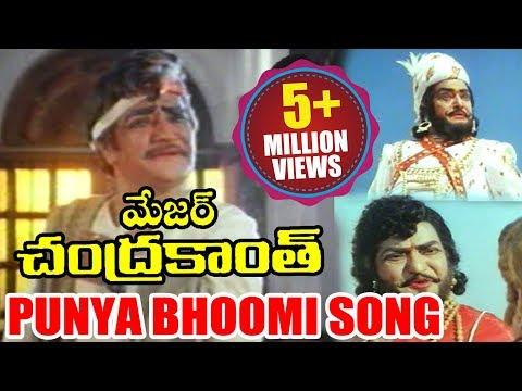 Major Chandrakanth Songs - Punya Bhoomi - N. T. Rama Rao, Sharada, Mohan Babu
