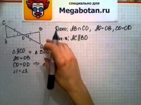 скачать атанасян геометрия 7-9 класс бесплатно