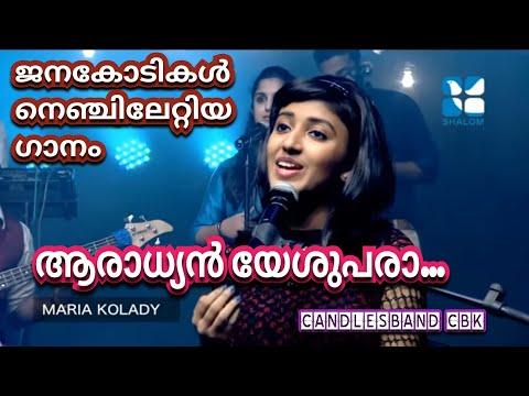 Aaradhyan Yeshupara | Malayalam Christian Devotional Song | Singer: Maria Kolady