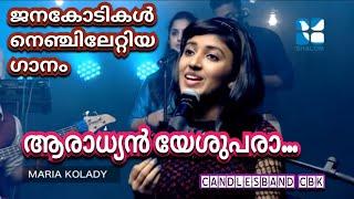 Aaradhyan Yeshupara | ആരാധ്യൻ യേശുപരാ | Maria Kolady | CandlesBandKottayamCBK