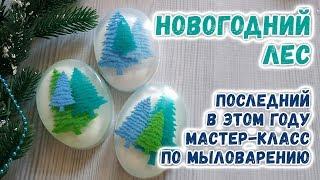 Новогодний лес ❄️ Мастер-классы по мыловарению для начинающих ❄️❄️❄️(, 2018-12-30T17:29:25.000Z)