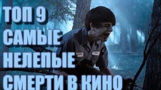 9 Самые Нелепые Смерти В Кино