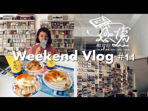愜意週末 Vlog #11 專賣卡帶的咖啡店|感傷唱片行、台中第二市場菜頭粿、老賴紅茶