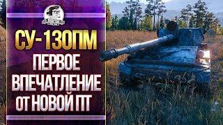 [Гайд] СУ-130ПМ - ПЕРВОЕ ВПЕЧАТЛЕНИЕ ОТ НОВОЙ ПТ! ЧТО ОЖИДАТЬ?!
