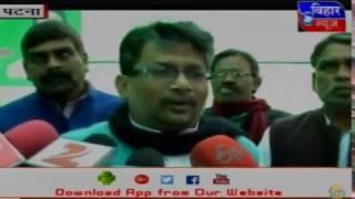 Bihar News 17 Feb 2017