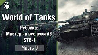 World of Tanks STB-1 #6, Рубрика