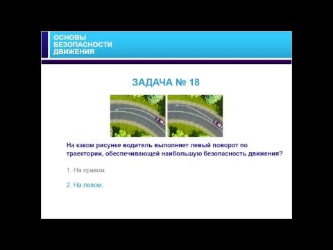 09.10.2017 10:00 МСК. Основы безопасного управления транспортным средством. Занятие № 3.