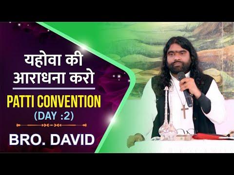 PATTI CONVENTION - DAY 2    Bro. David    Infant Jesus Catholic Church, Amritsar
