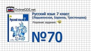 Задание № 70 — Русский язык 7 класс (Ладыженская, Баранов, Тростенцова)
