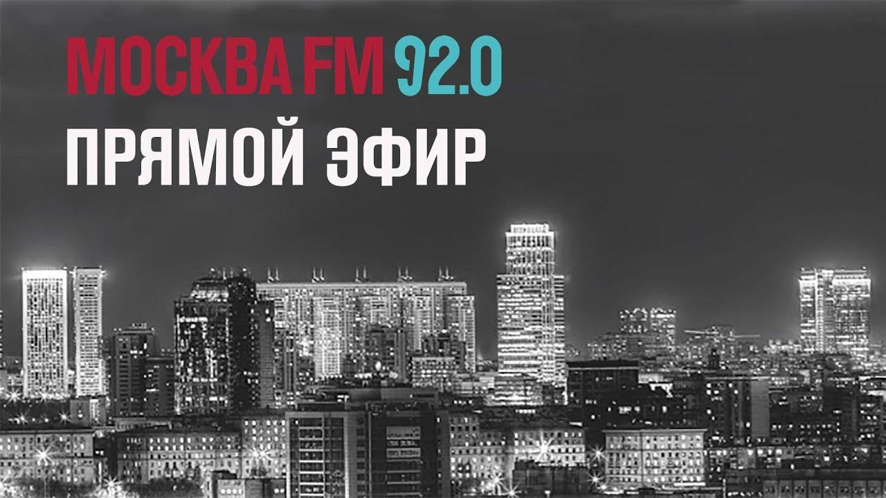 Прямой эфир 01.07.20. - Москва FM
