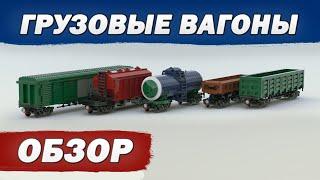Обзор грузовых вагонов.