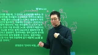 [해커스임용] 2021학년도 이동걸 전공영어 2월 음성…