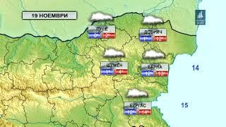 ТВ Черно море - Прогноза за времето 19.11.2018 г.