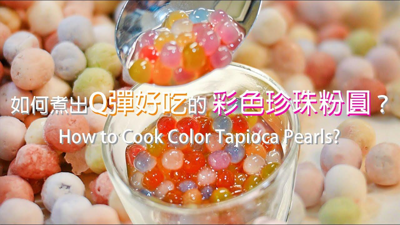 如何煮出Q彈好吃的彩色珍珠粉圓? 吃起來真的有淡淡天然蔬果滋味?How to Cook Color Tapioca Pearls(boba)? |Nikkie 寧寧
