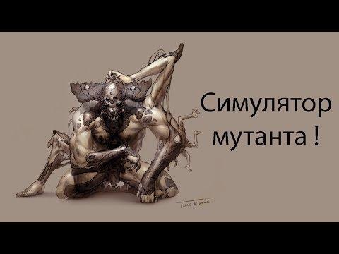 Симулятор мутанта !
