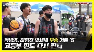 [점프볼TV 코리아투어] 박범영, 최형진 앞세워 우승 …