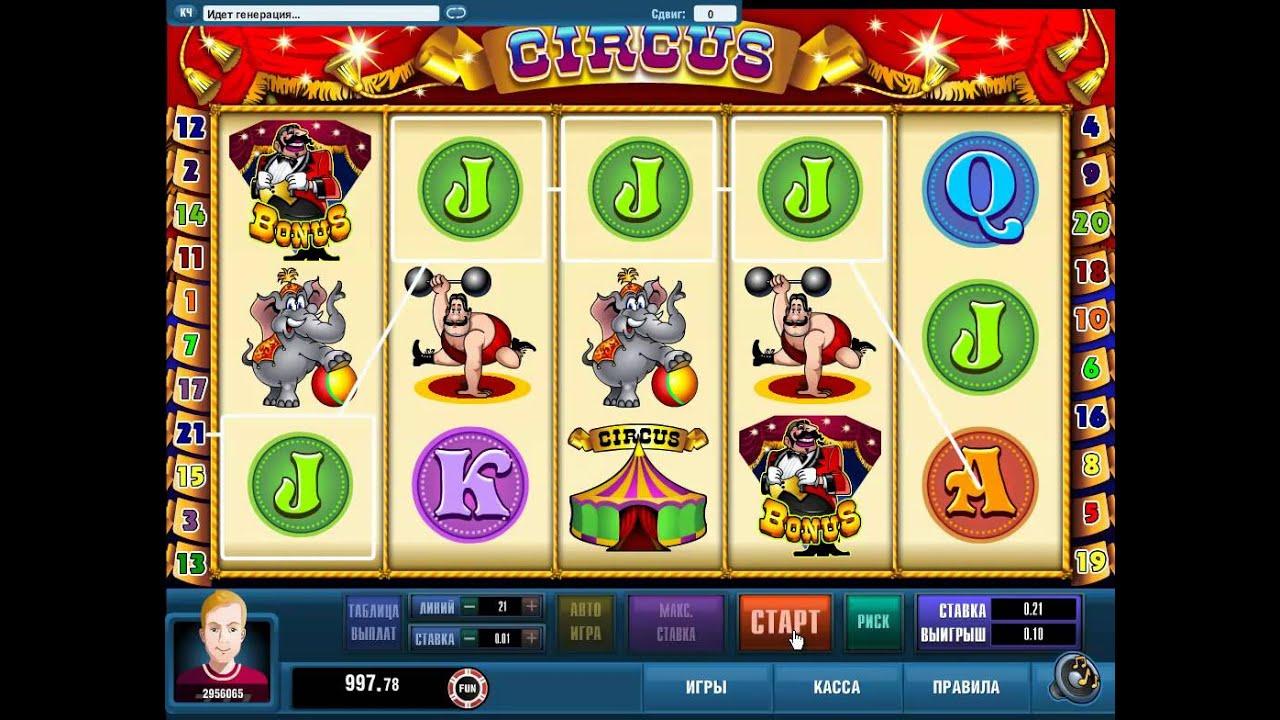 Slot игровые автоматы cirk игровые автоматы адмирал скачать
