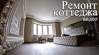 Отделка частного дома | Ремонт коттеджа До и После