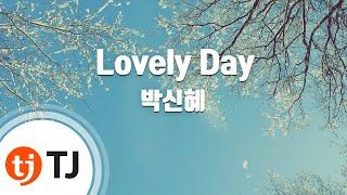 [TJ노래방] Lovely Day(미남이시네요OST) - 박신혜(Park Shin Hye) / TJ Karaoke