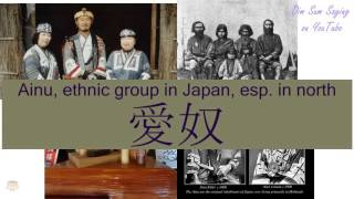 "[oi3 nou4] ""AINU, ETHNIC GROUP IN JAPAN, ESP. IN NORTH"" in Cantones..."