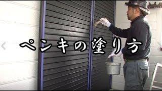 ペンキ職人による塗り方講座~建築塗装の仕方~