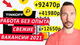РАБОТА БЕЗ ОПЫТА В БАНКЕ ТИНЬКОФФ РАБОТА НА ДОМУ ИЛИ В ОФИСЕ СВЕЖИЕ ВАКАНСИИ 2021