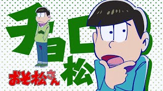 15 Characters That Share The Same Voice Actor as Choromatsu