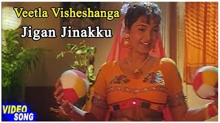 Veetla Visheshanga Songs | Jigan Jinakku Song | K Bhagyaraj | Pragathi | Ilayaraja | Music Master