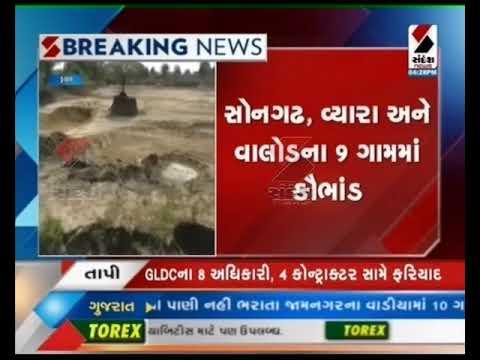 Farming scam in Tapi district ॥ Sandesh News TV