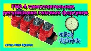 гБО 4 ,самостоятельная регулировка, рейки Валтек и Диджитроник