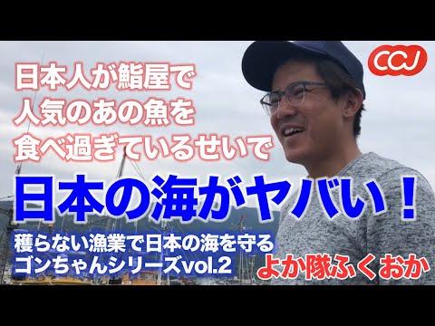 日本の海がヤバい。今、消費者に求められること 〜鐘崎のイケメン漁師に聞いてみた!