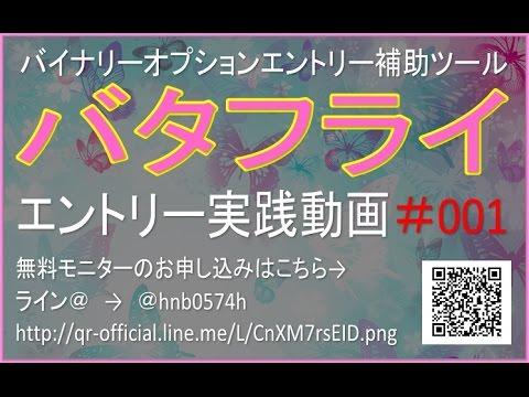 バタフライ検証:11/1 USD/JPY バイオプ エントリー 利確