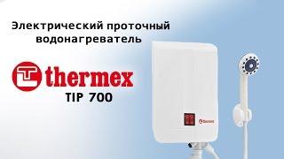 Электрический проточный водонагреватель Thermex TIP 700 - видео обзор