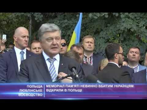 Меморіал пам'яті невинно вбитим українцям відкрили в Польщі