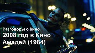Разговоры о Кино 5: 2008 год, Амадей (1984)