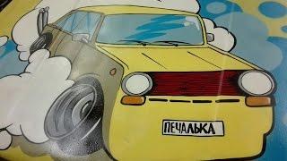 Полный Ребрендинг или рисунки на заборе от слона - Сериал Печалька #60
