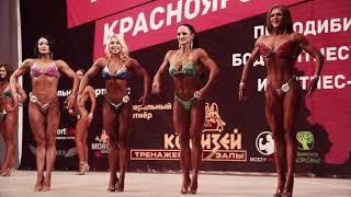 Наталья Наумова, бодифитнес